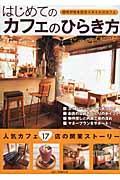 はじめてのカフェのひらき方 / 個性が光る自分スタイルのカフェ