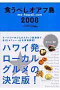 食うべしオアフ島 2008 / Goulmet guide