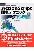 ActionScript開発テクニック / Flash MXでWebサイト制御自由自在