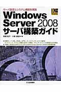 Windows Server 2008サーバ構築ガイド / サーバ設定とシステム構築を実践