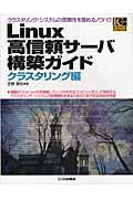 Linux高信頼サーバ構築ガイド クラスタリング編