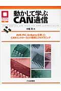 動かして学ぶCAN通信 / AVR,PIC,Arduinoを使ったCANコントローラとの接続とプログラミング