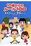10歳からのルール100 友だちのルール・学校のルール