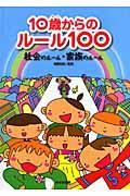 10歳からのルール100 社会のルール・家族のルール