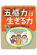 五感力は生きる力 第3巻