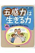 五感力は生きる力 第4巻