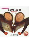 ねずみのすもう / Sumo Mice