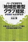 Jリーグが追求する「地域密着型クラブ経営」が未来にもたらすもの / 大学とのパートナーシップで築く日本独自の経営モデル