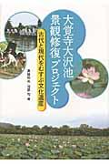 大覚寺大沢池景観修復プロジェクト / 古代と現代をむすぶ文化遺産