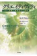 クリエイティヴィティ / フロー体験と創造性の心理学
