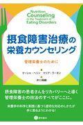 摂食障害治療の栄養カウンセリング