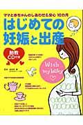 胎教CD付き はじめての妊娠と出産 / ママと赤ちゃんのしあわせ&安心10カ月