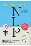 面白いほどよくわかる! NLPの本