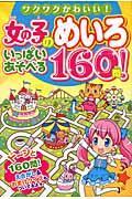 女の子のめいろいっぱいあそべる160問! / ワクワクかわいい!