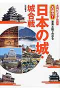 大迫力!写真と絵でわかる日本の城・城合戦 / 大判ビジュアル図解