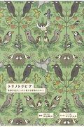 トリノトリビア / 鳥類学者がこっそり教える野鳥のひみつ