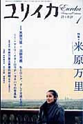 ユリイカ 第41巻第1号 / 詩と批評
