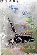 ユリイカ 第43巻第9号 / 詩と批評