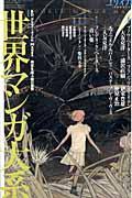 総特集世界マンガ大系 / BD、グラフィックノベル、Manga...時空を結ぶ線の冒険
