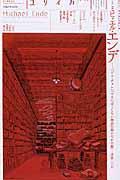 ユリイカ 第47巻第17号 / 詩と批評