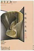 総特集出版の未来 / 書店・取次・出版社のリアル