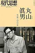 現代思想 第42巻第11号(8月臨時増刊号)
