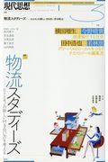 現代思想 2018 3(vol.46ー5)