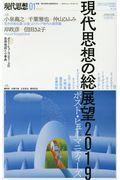 現代思想 2019 1(vol.47ー1)