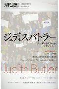 ジュディス・バトラー / 『ジェンダー・トラブル』から『アセンブリ』へ