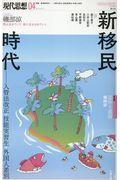 現代思想 2019 4(vol.47ー5)