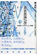 波状言論S改 / 社会学・メタゲーム・自由