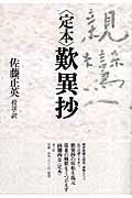 〈定本〉歎異抄