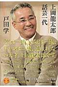 上岡龍太郎話芸一代
