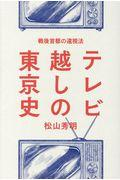 テレビ越しの東京史 / 戦後首都の遠視法