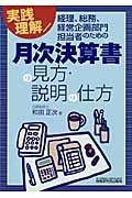 月次決算書の見方・説明の仕方 / 実践理解/経理、総務、経営企画部門担当者のための