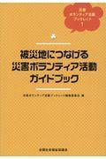 被災地につなげる災害ボランティア活動ガイドブック / 災害ボランティア活動ブックレット 1