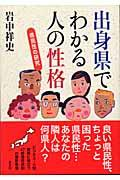 出身県でわかる人の性格 / 県民性の研究