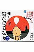 子ども版 声に出して読みたい日本語 2