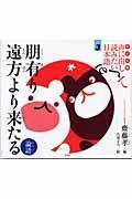 子ども版 声に出して読みたい日本語 3