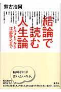 結論で読む人生論 / トルストイから江原啓之まで