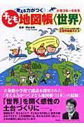 考える力がつく子ども地図帳〈世界〉 / 小学3年~6年生