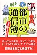 日本全国都市の通信簿 / 主要35都市を採点する