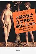 人間の性はなぜ奇妙に進化したのか
