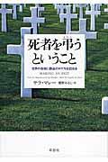 死者を弔うということ / 世界の各地に葬送のかたちを訪ねる