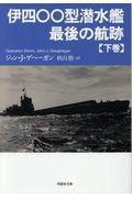 伊四〇〇型潜水艦最後の航跡 下巻