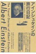 アインシュタインの旅行日記 / 日本・パレスチナ・スペイン