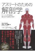 アスリートのための解剖学 / トレーニングの効果を最大化する身体の科学