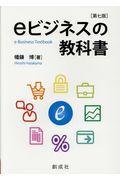 eビジネスの教科書 第7版