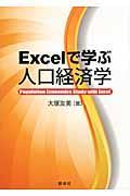 Excelで学ぶ人口経済学