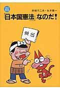 「日本国憲法」なのだ! 改訂新版
